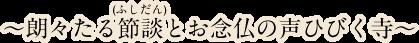 朗々たる節談(ふしだん)と お念仏の声ひびく寺