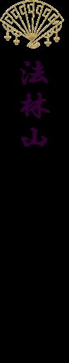法林山 淨宗寺