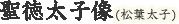 聖徳太子像(松葉太子)
